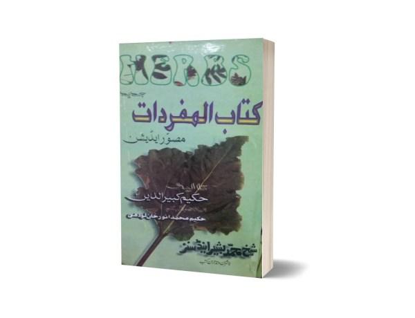 Kitab al Mufard Dat By Kabir Muhammah Anwar