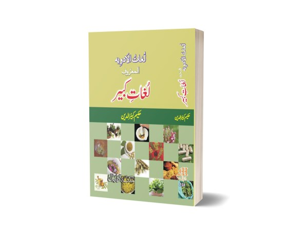 Lugat Kabri Lugat Tul Adwiya By Hakeem Qabiruddin