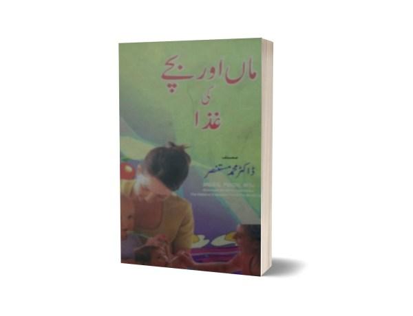 Maa Bacha Aur Ghiza By Dr. Muhammad Mastura