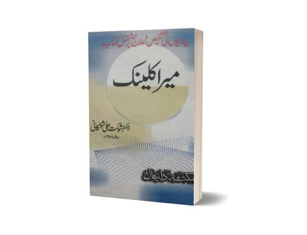 Mara Clinck By Dr. Shoukat Ali
