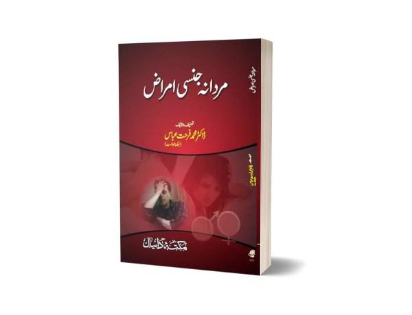 Mardana Jnsi Amraz By Dr. Muhammad Farhat Abbas