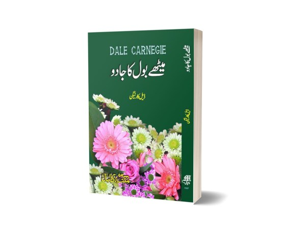 Meethay Bol Ka Jadu By Dale Carnegie