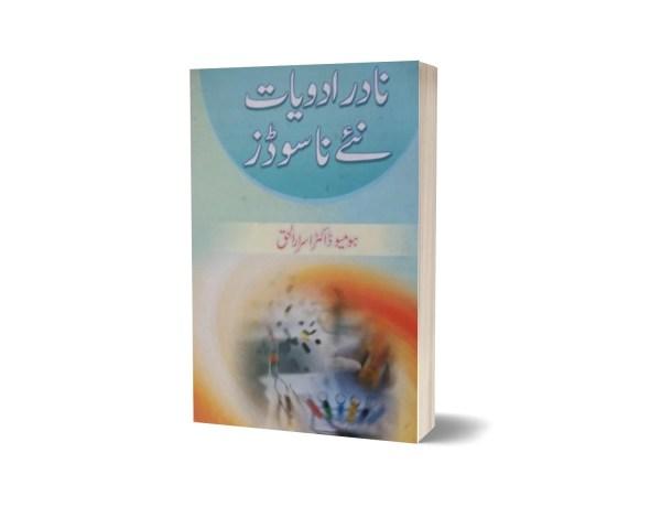 Nayin Adwaya Nayin Nasodes By Dr. Israr
