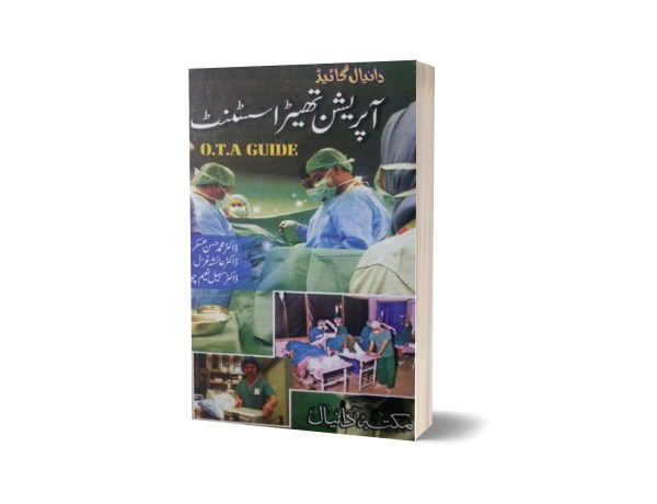 Operation Theater Guide By Dr. Muhammad Hassen