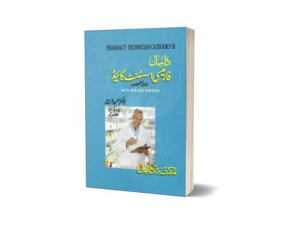 Pharmcy Assantant Guide By Dr. Abdul Sattar