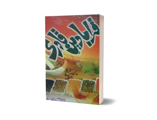 Qaraba Den Qadre