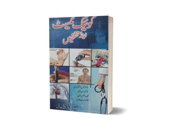 Quick Test And Tashkes By Dr. Zubair Ahmad