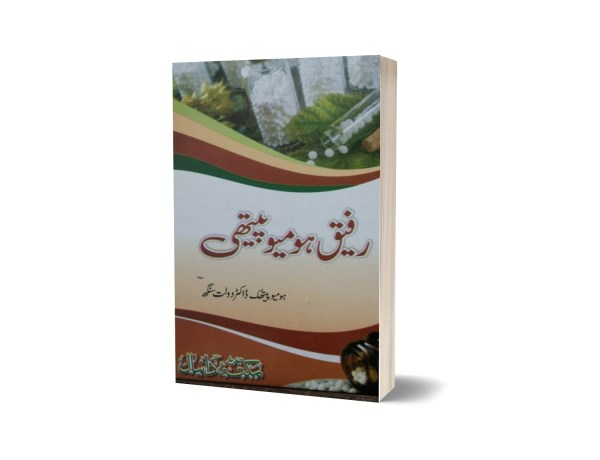 Rafeq homoeopathci By Dr. Dulaat Singh