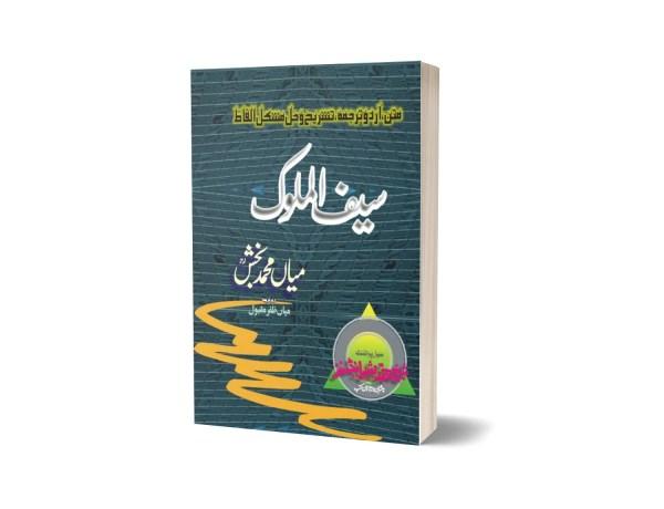 Saif Al Malok By Mian Muhammad Bakhsh
