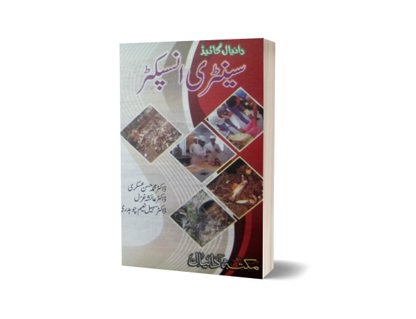 Santer Inspaqter Guide By Dr. Muhammad Haseen