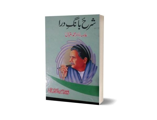 Sharah Bang e Dra By Allama Muhammad Iqbal