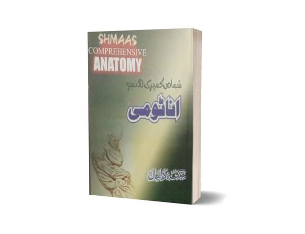 Shmaas Comprehensive Anatomy