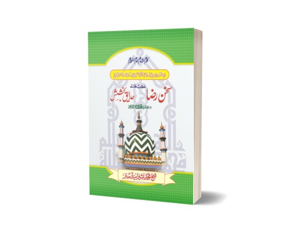 Sukhan E Raza E Matlab Haye Hadaiq E Bukhshish By Prof. Hameedullah Hashmi