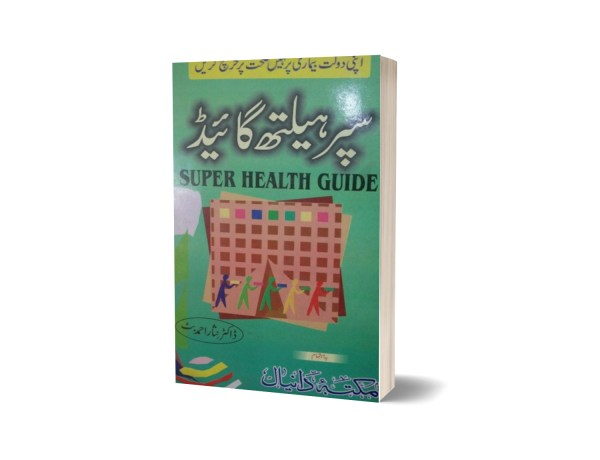 Super Health Guide By Dr. Nisar Ahmad