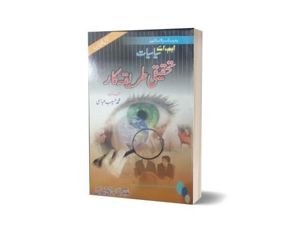 Tahakitariqa Qar By Muhammad Haseeb