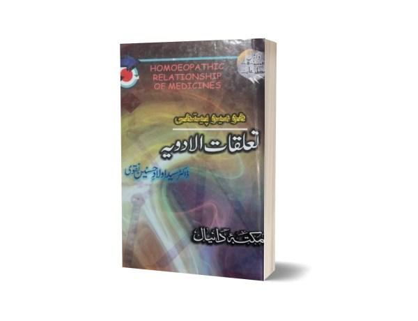 Taluqat ul Adwiya By Dr. Aulada Hussain