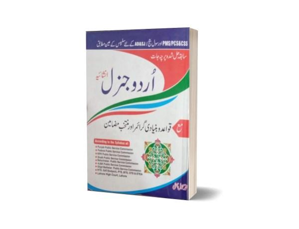 Udru General Inshaiya For CSS.PMS-PCS By Muhammad Sohail Bhatti