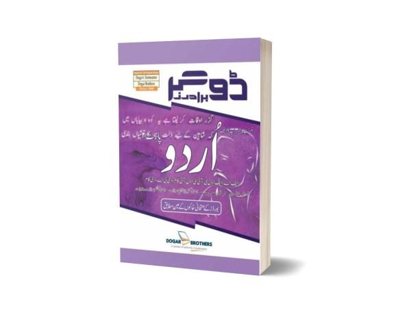Urdu (Intermediate) Part 2 By Dogar Brothers