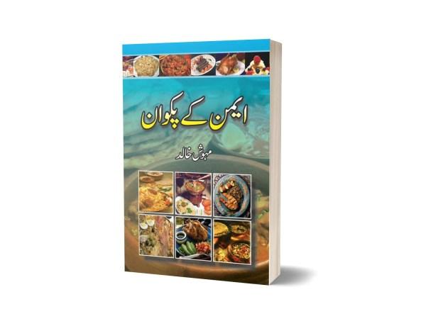 Aman Key Pakwan By Mahwish Khalid