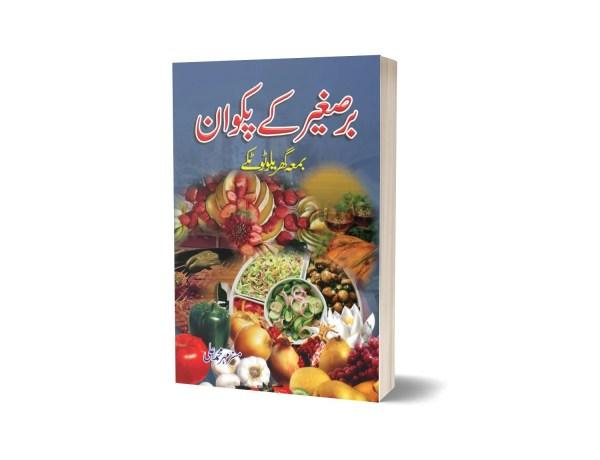 Bar-e-sageer Key Pakwan By Maher Muhammad Ali