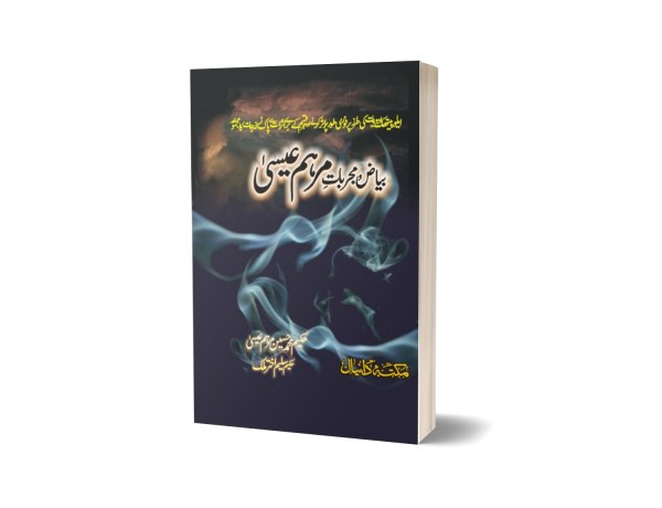 Beyz wa Mujarbat Marhm Eisa By Dr. Muhammad Hussain