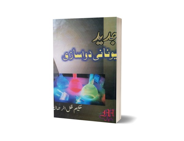 Dawasazi ii By Hakeem Zal Ul Rahman