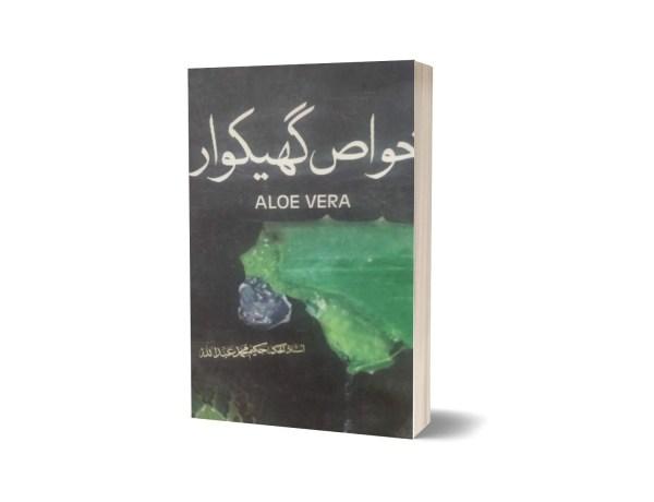 Ghikawar Aloe Vera By Hakeem Muhammad Abbdullah