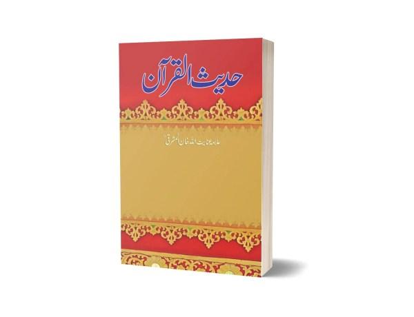 Hadees ul Quran By Allama Anayat