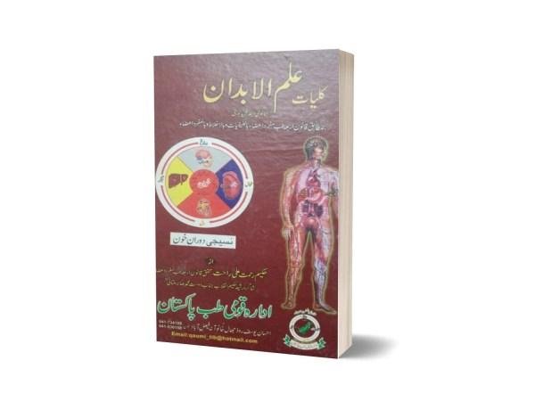 Jaded Kliyat ilmul Abdan By Dr. Rahmat Ali