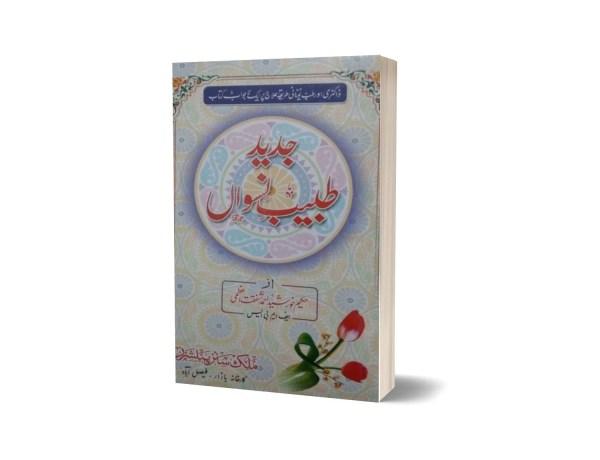 Jaded Tabib Nuswa By Dr. Khurshide