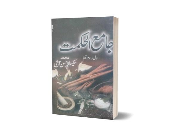 Jamya al Haqmat By Muhammad Hassen