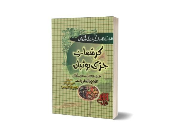 Karsmat e Jari Botin By Dr. Ghulam Jalani