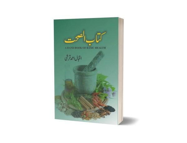 Kitab Alsahat By Iqbal Ahmad