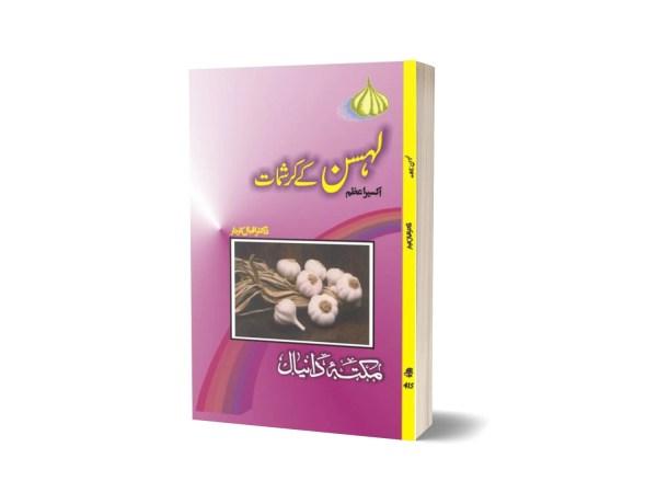 Lahsan k Karsmat By Aqsir Azem