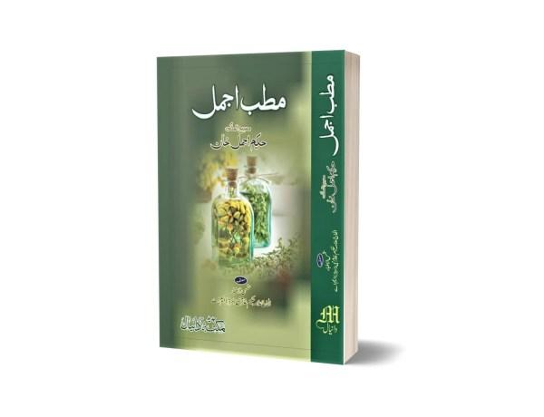 Matab Ajmal By Dr. Ajmal