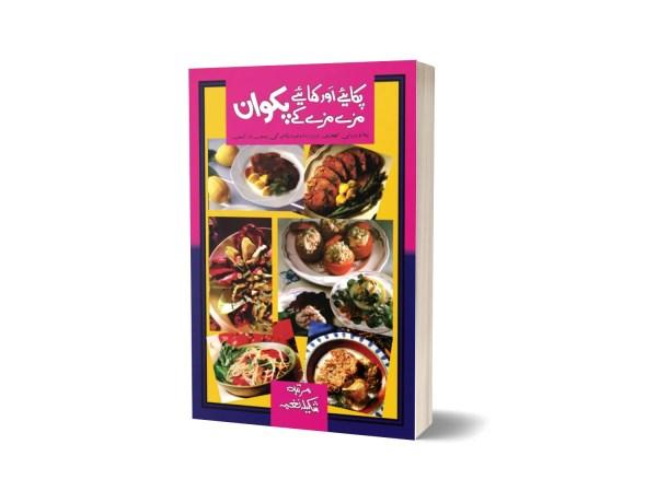 Mazay Mazay Key Pakwan By Shakila Nagma