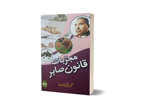 Mujarbat Qanun Saber By Hakeem Rafiq Ahmad