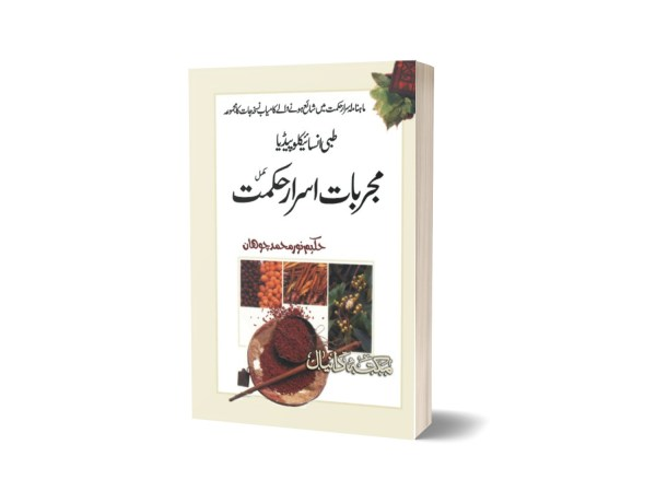 Mujerbat Asrar e Hakmat By Hakeem Noor Muhammad