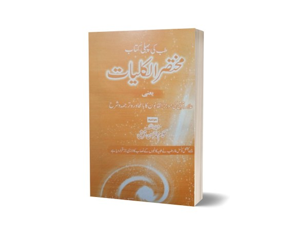 Muktasar Qulit By Dr. Muhammad Hassen