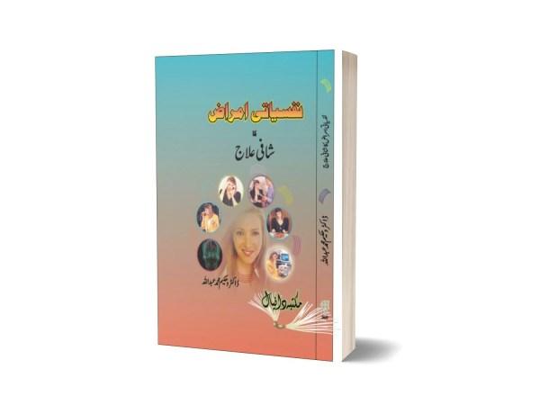 Nafsitai Amraz ka Sahfi Ilaj By Dr. Muhammad Abbdullah