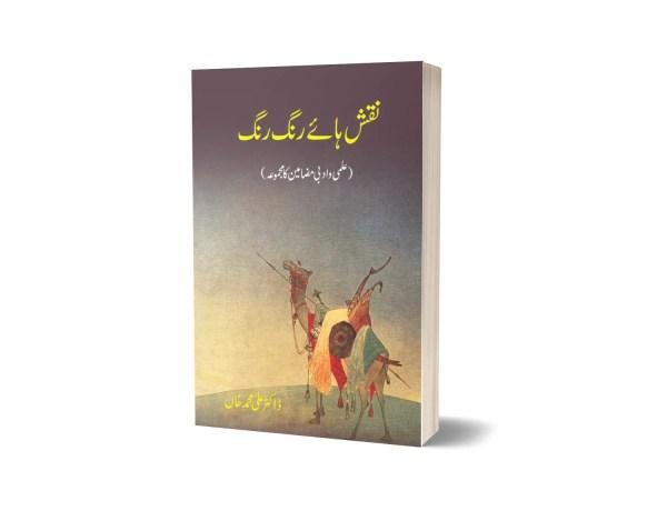 Naqsh Hay Rung Rung By Dr. Ali Muhammad