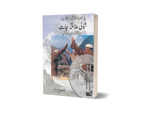 Pakistan Ka Saqafati Encyclopaedia(Silsala Qaraqram-Hamalia Hindukkush)