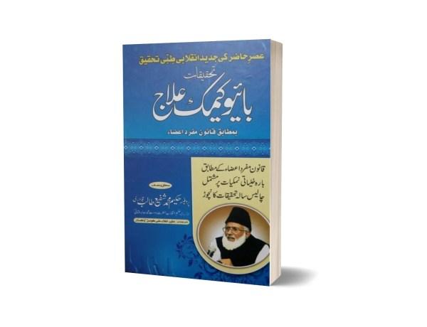 Tahkiqat Biocamic Ilaj By Hakeem Muhammad Shafi