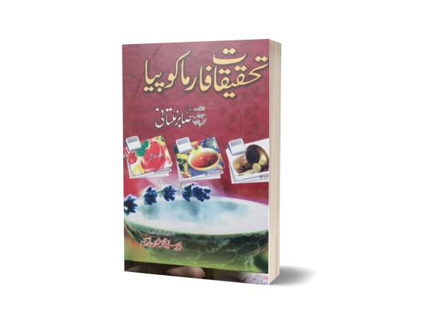Tahkiqat Farma Copiya By Sabar Multani