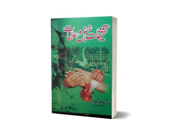 Tahkiqat Nabz o Alamat By Dr. Idress Ahmad