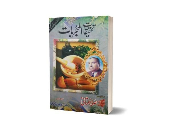 Tahqiqat Almujarbat By Saber Multi