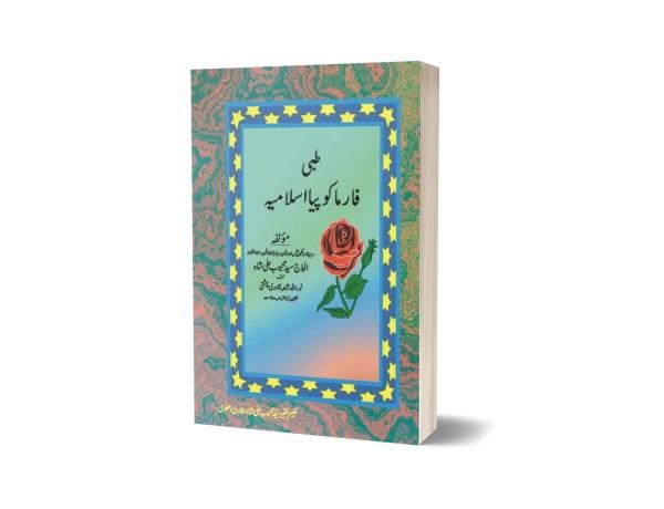 Tibi Farma Copiya Islami By Syed Mahboob Ali Shah