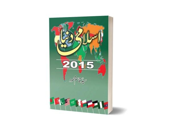 Islamic Duniya 2015 By Syed Qasim Mehmood