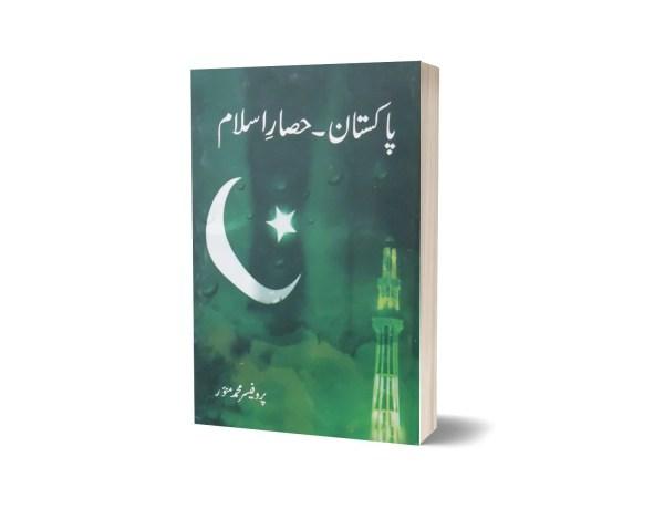 Pakistan Hisar-e-islam By Professor Muhammad Munawar