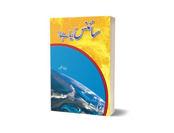 Science kia he By Syed Qasim Mehmood